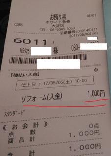 0504_howaitokyubinsyuri3.jpg
