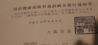 0516_kokuminkenkohokenryo1.jpg