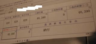 0516_kokuminkenkohokenryo2.jpg