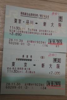 0521_sinkansen_kaiyu2wari76.jpg