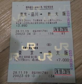 0521_sinkansen_kaiyu2wari76_1.jpg