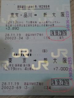 1230_shinkan.jpg
