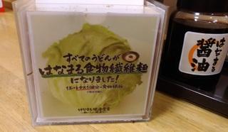 20170717_hanamaru_udon1.jpg