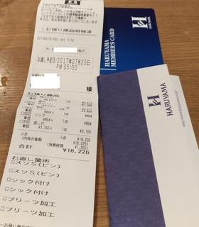 20170719_haruyama_suit1.jpg