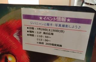 20170729_eiga_yokaiwatch1.jpg