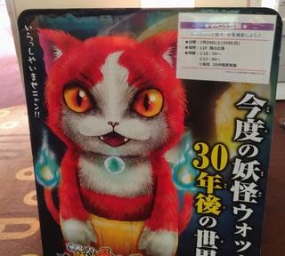 20170729_eiga_yokaiwatch2.jpg