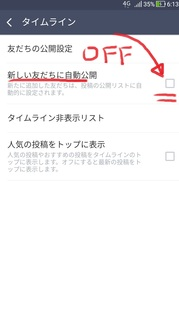 LINE_timeLine_settei_koukai201810_1.jpg