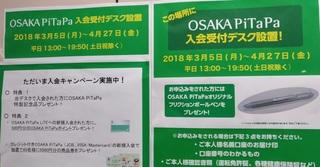 PiTaPa_muzukasii_Osaka_densya.jpg
