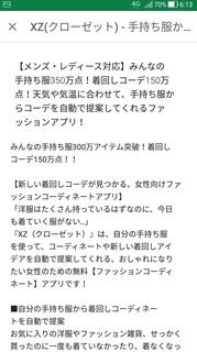 XZ_closet_mixand_match20180822_2.jpg