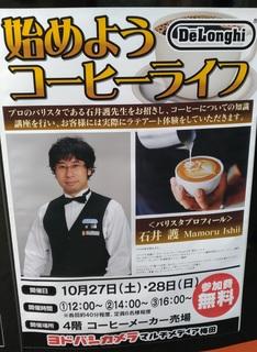 cafe_events_yodobashi_umeda.jpg