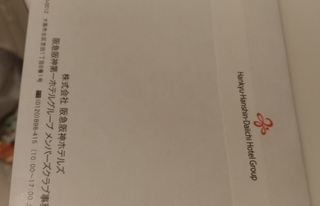 hotel_hankyu_hanshin_osaka_1.jpg