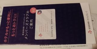 hotel_hankyu_hanshin_osaka_2.jpg