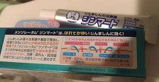 kayui_jinmashin_kenko.jpg