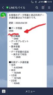 line_sumaho_data_tsushin_seigen_.jpg