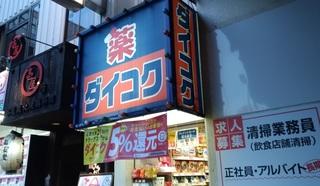 mask_osaka_0529_fukushima.jpg