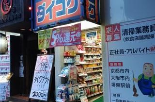 mask_osaka_0529_fukushima_.jpg