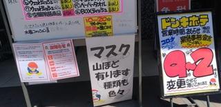 mask_umeda_donki_0504_1.jpg