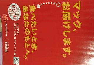 mcdelivery_eats_sumaho_apli1.jpg