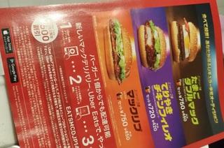 mcdelivery_eats_sumaho_apli2.jpg