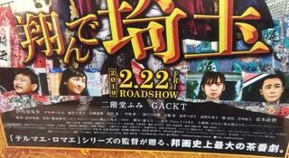 movies_tondesaitama_2019.jpg