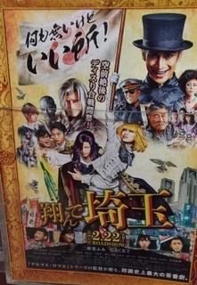 movies_tondesaitama_2019_.jpg