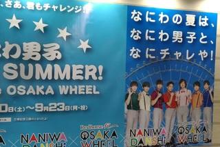 naniwa_danshi_2019_umeda_osaka.jpg