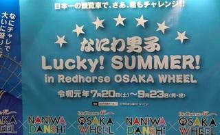 naniwa_danshi_2019_umeda_osaka_.jpg