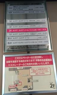 osaka_stationcity_cinema201806.jpg