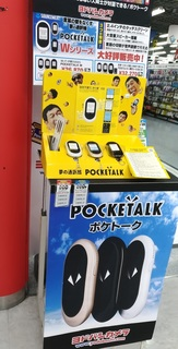 pocketalk_yodobashi_english_201809_1.jpg
