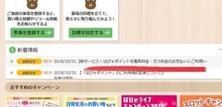 point_denki_ryoukin2.jpg