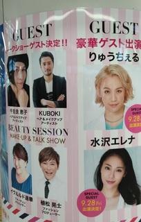 ryutyeru_guest_osaka_umeda20180928.jpg