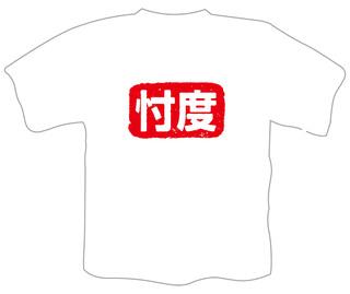 sontaku_kagoike_hosyaku1.jpg