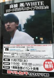 takahashi_fu_white_live201811.jpg