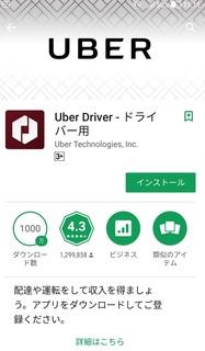 uber_eats_driver_app201809.jpg