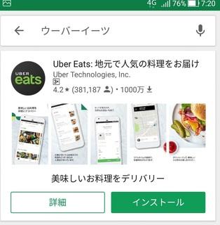 uber_eats_haitatsu_baito201809.jpg