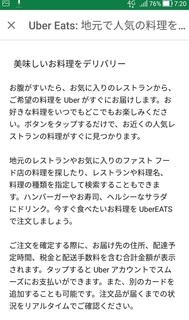uber_eats_haitatsu_baito201809_1.jpg