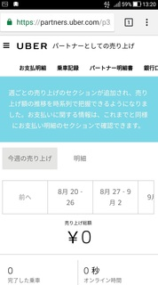 uber_eats_haitatsu_baito201809_3.jpg