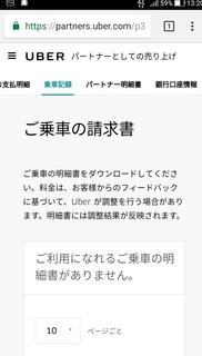 uber_eats_haitatsu_baito201809_4.jpg