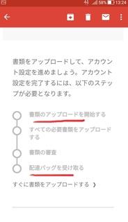uber_eats_haitatsu_baito201809_5.jpg